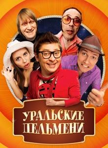 Уральские Пельмени все выпуски подряд (HD-720 качество)