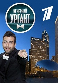 Вечерний Ургант 1,2,3,4,5 Сезон (2012-2014)