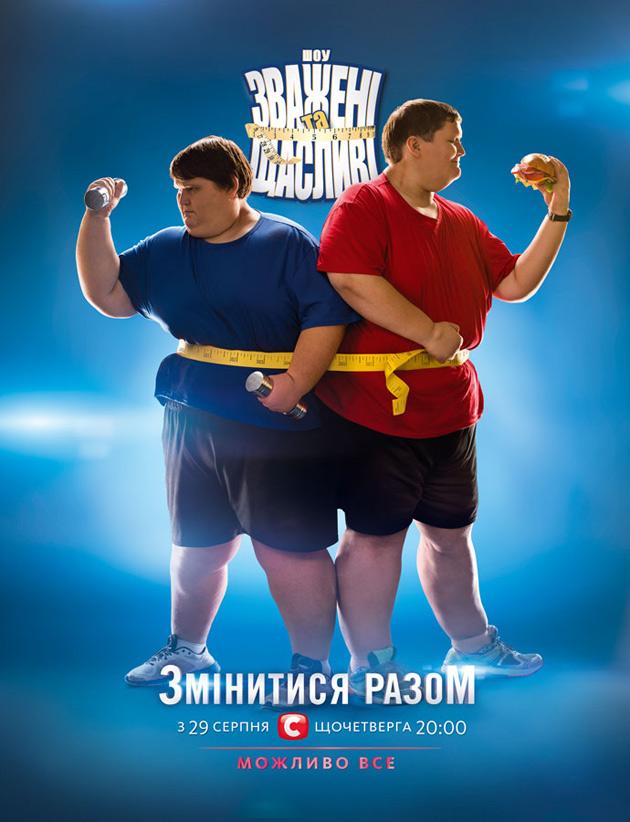 Зважені та щасливі 1,2,3 Сезон / Взвешенные и счастливые все выпуски (2011-2013)