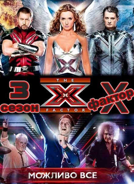 Х-Фактор Украина 1,2,3,4 Сезон (HD-720 качество) все выпуски подряд