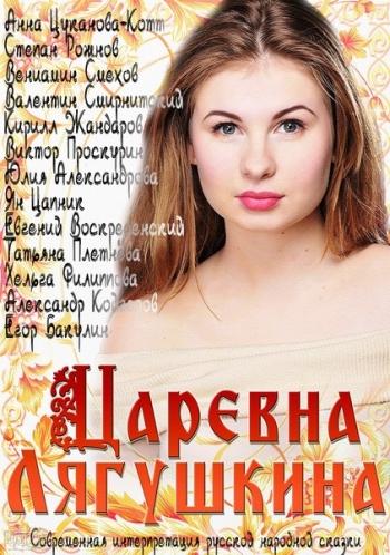 Царевна Лягушкина все серии подряд (2014)