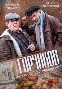 Горчаков все серии подряд (2014)
