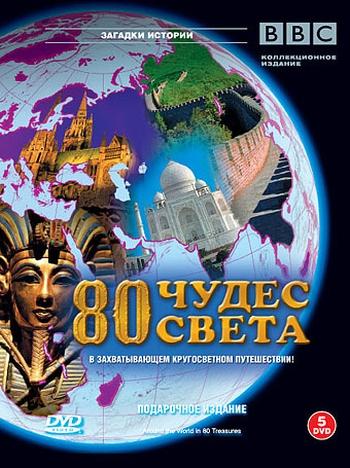 BBC: 80 чудес света / Around the World in 80 Treasures (2005-2009)