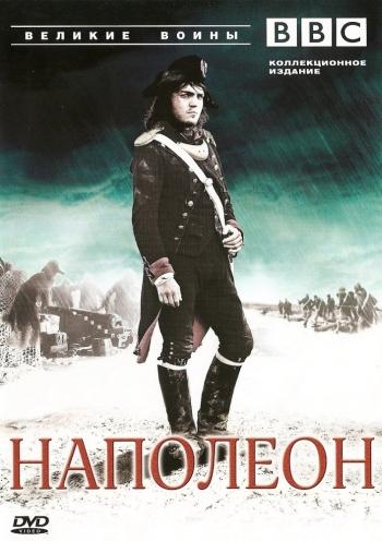 BBC: Великие воины (HD-720 качество) все выпуски / Heroes and Villains (2007)