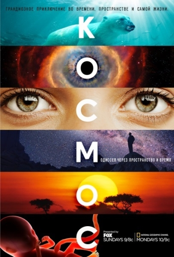 Космос: Пространство и время (HD-720 качество) все выпуски / Cosmos: A SpaceTime Odyssey (2014)