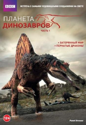 Планета динозавров (HD-720 качество) / Planet Dinosaur (2011)