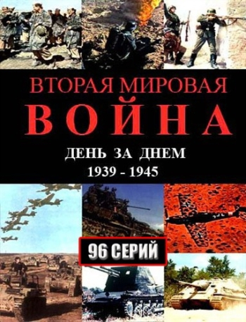 Вторая мировая война – день за днём все выпуски (2005)